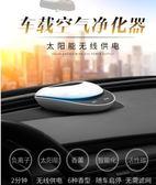 太陽能車載空氣凈化器汽車消除異味甲醛香薰PM2.5【3C玩家】