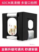 攝影棚 60cm攝影棚小型迷你補光套裝簡易攝影箱產品拍照柔光器材T
