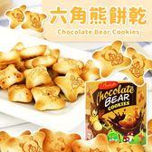 印尼 六角熊餅乾 巧克力口味 80g【櫻桃飾品】【30823】