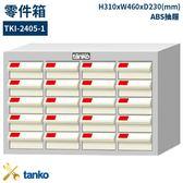 TKI-2405-1 零件箱 新式抽屜設計 零件盒 工具箱 工具櫃 零件櫃 收納櫃 分類抽屜 零件抽屜