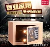 小保險櫃家用小型指紋密碼床頭入床全鋼存錢罐防盜兒童投幣保險箱 酷斯特數位3c YXS