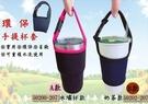 柚柚的店【50200/202-207】 環保杯套 手提式飲料套提袋 杯袋 冰壩杯 隔熱套 咖啡提袋
