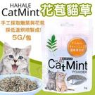 HAHALE CATMINT《花苞貓草》5g/包