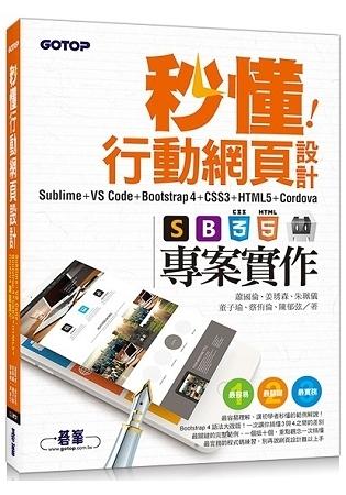 秒懂行動網頁設計Sublime/VS Code Bootstrap4 CSS3
