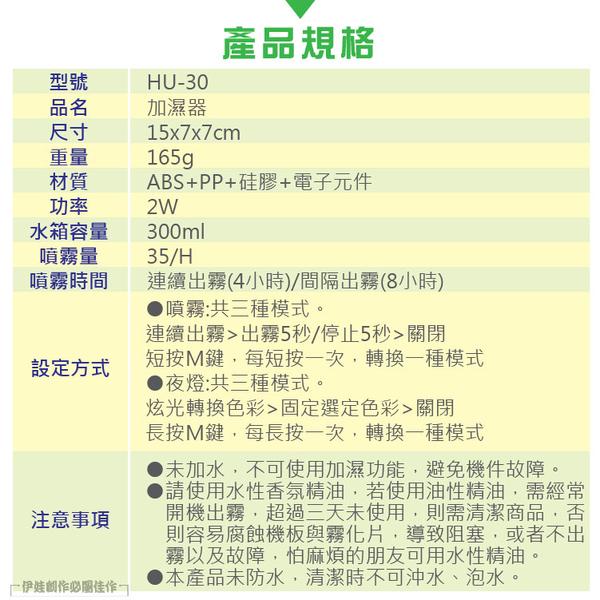 加濕器 香薰機【HU-30】車用 水氧機 精油 空氣淨化機 空氣淨化器 薰香機 小夜燈功能