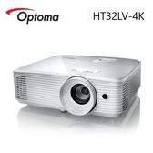 OPTOMA 奧圖碼 旗艦家庭娛樂投影機 HT32LV-4K 公司貨