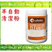 《現貨立即購》CAFETTO E25121 半自動 咖啡機專用 咖啡油脂清潔粉 (HG0027/500g/澳大利亞製)