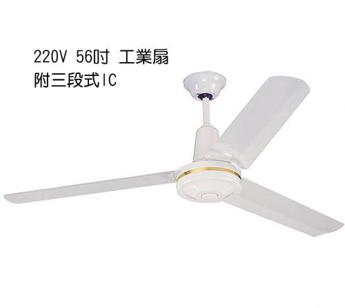 【燈王的店】台灣製 220V 56吋 三葉吊扇(附IC電子開關) 工業扇 白色 ☆ JF18501-56-IC-2