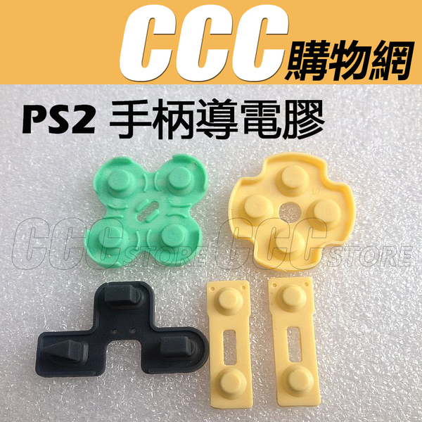 PS2 手柄 導電膠 PS2 導電膠 按鍵膠墊 ps2專用 導電膠 DIY 更換 零件