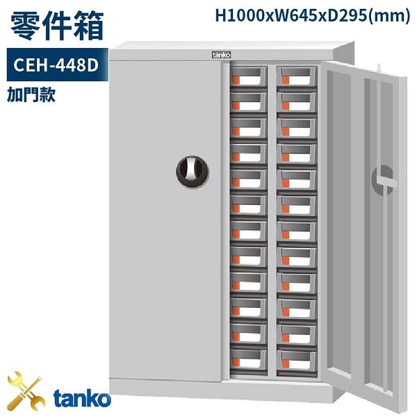 CEH-448D 零件箱 新式抽屜設計 零件盒 工具箱 工具櫃 零件櫃 收納櫃 分類抽屜 零件抽屜