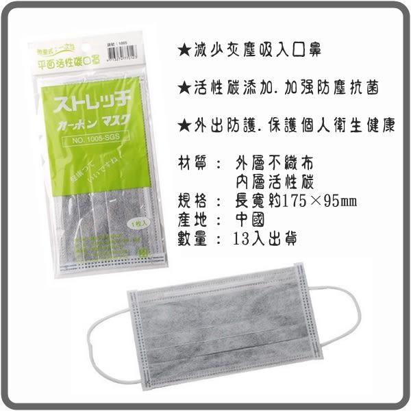 【九元生活百貨】13入平面活性碳口罩 拋棄式口罩 /促