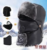 滑雪帽男保暖棉帽冬季皮雷鋒帽戶外防風加厚【聚寶屋】