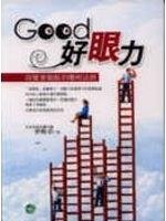 二手書博民逛書店 《Good好眼力《改變著眼點的聰明法則》》 R2Y ISBN:9867533402│伊吹卓