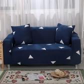 萬能全包沙發套通用沙發巾彈力沙發墊組合沙發罩單人三人貴妃全蓋    汪喵百貨