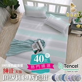 【BEST寢飾】天絲床包三件組 加大6x6.2尺 床高35cm 100%頂級天絲 萊賽爾 附正天絲吊牌 U1