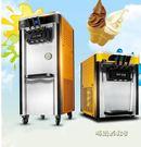 全自動冰淇淋機商用BQL25雪糕機甜筒機軟質冰淇淋機冰激凌機MBS「時尚彩虹屋」
