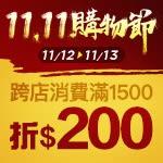 1111購物節 跨店消費滿1500折200