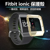 Fitbit ionic 錶框 保護殼 錶殼 手錶 保護框 手錶錶框 硬框 錶框殼 一體保護套 錶框 防刮 防碰撞 簡約