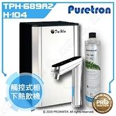 Puretron普立創 TPH-689A2 二溫觸控式熱飲機/飲水機 含 QL2-H104 單道淨水器