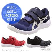 【配件王】日本代購 ASICS 亞瑟士 FCP205 安全鞋 工作鞋 作業鞋 塑鋼鞋 鋼頭鞋 男鞋 女鞋 3色