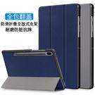 三星T860保護套SM-T865平板電腦防摔皮套Tab S6 10.5輕薄休眠外殼