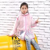 兒童雨衣韓國時尚可愛兒童男女童寶寶卡通雨衣透明幼兒園雨衣學生