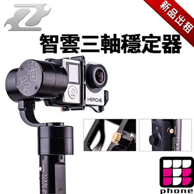 【GOPRO配件出租】Z1 Evolution 智雲三軸穩定器 (最新趨勢以租代替買)