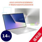 ◤福利品◢ ASUS UX433FN-0232S8565U 14吋筆電 (i7-8565U/16GD3/512SSD/W10)