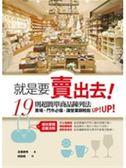 (二手書)就是要賣出去!19則超簡單商品陳列法:賣場、門市必備,讓營業額輕鬆UP!U..