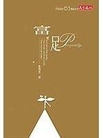 二手書博民逛書店《Prosperity富足》 R2Y ISBN:95762171