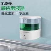 瑞沃自動感應式手消毒器洗手間壁掛消毒液機電動洗手器臺置皂液器 - 風尚3C