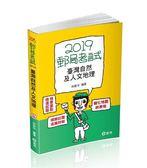 臺灣自然及人文地理(郵局外勤考試適用)