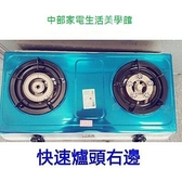 【刷卡分期+免運費】上豪 瓦斯爐 二代不鏽鋼右邊快速爐頭 瓦斯爐 GS-8850 / GS8850 桶裝瓦斯