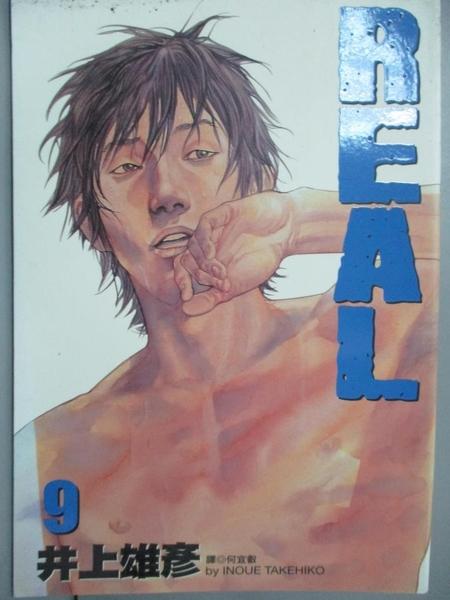 【書寶二手書T5/漫畫書_GQP】REAL(09)_井上雄彥,  何宜叡