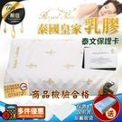 現貨!SGS認證 Royal Latex泰國乳膠枕 附枕套 枕頭 彈力枕 枕芯 兒童枕 護頸枕 #捕夢網
