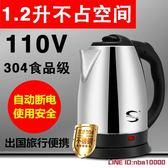 快煮壺110V電熱水壺旅行美國日本加拿大出國食品級304留學便攜燒水壺 摩可美家