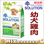◆MIX米克斯◆新耐吉斯.幼犬火雞肉+田園蔬果7.5公斤.