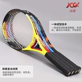 網球拍單人初學者碳纖維男女雙人專業碳素大學生選修課套裝 qz4417【野之旅】