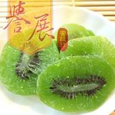 【譽展蜜餞】奇異果乾 150g/100元