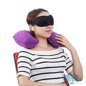 宜家依旅行三寶遮光睡眠眼罩睡覺午休護頸U型枕隔音耳塞防噪音