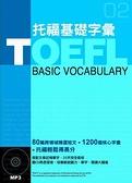 (二手書)TOEFL托福基礎字彙