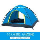 帳篷戶外3-4人全自動二室一廳家庭2人雙人野外野營加厚防雨露營WY【快速出貨八折一天】