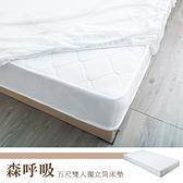 【dayneeds】卡莉絲名床5尺雙人獨立筒床墊3D立體透氣設計