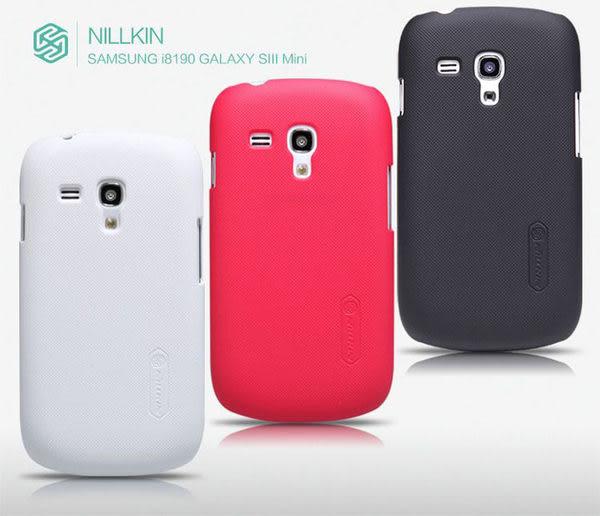 快速出貨 SAMSUNG Galaxy S3 mini i8190 NILLKIN 超級磨砂護盾 硬式背殼 保護殼