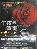 【書寶二手書T7/一般小說_MRG】午夜的賀電_鄭美滿, 夏樹靜子