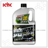 【愛車族】KYK 洗車潑水、鍍膜增艷洗車精