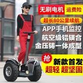 兩輪成人電動自平衡車成年代步帶手扶桿大輪胎雙輪越野【果果新品】