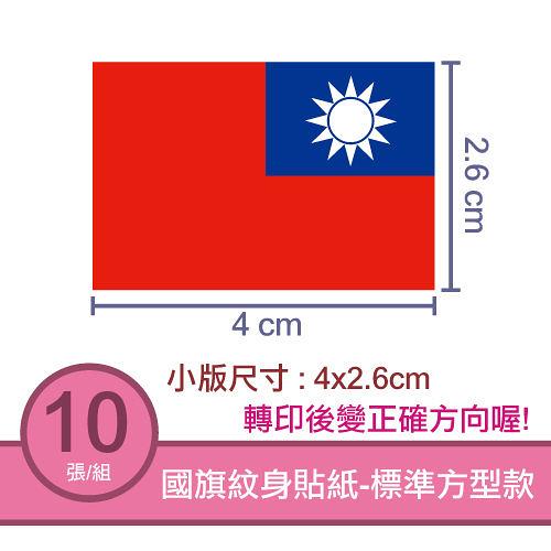 【國旗貼紙】國旗紋身貼紙- 4x2.6cm 標準方型款 (x10pcs)