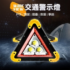 【WIDE VIEW】三角折疊交通警示燈(W838)