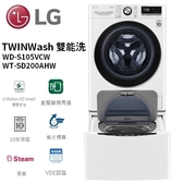 【24期0利率+基本安裝】LG 樂金 WD-S105VCW + WT-SD200AHW TWINWash 雙能洗 (蒸洗脫) 10.5公斤+2公斤